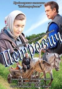 Petrovich (2012) plakat