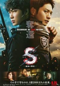 S: Saigo no Keikan - Dakkan: Recovery of Our Future