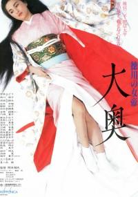Tokugawa no Jotei: Ôoku (1988) plakat