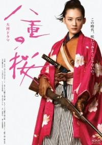 Yae no Sakura (2013) plakat