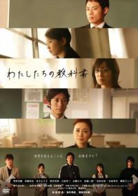 Watashitachi no kyôkasho (2007) plakat