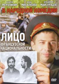 Litso frantsuzskoy natsionalnosti (2000) plakat