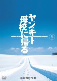 Yankee Bokou ni Kaeru (2003) plakat