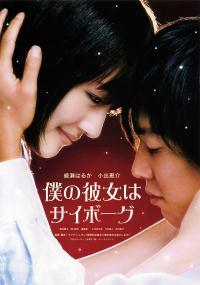 Boku no kanojo wa saibôgu (2008) plakat