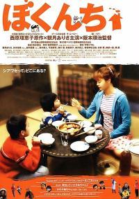 Bokunchi (2003) plakat