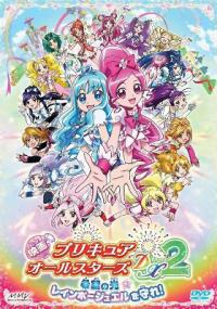 Precure All Stars DX2: Kibō no Hikari - Rainbow Jewel o Mamore! (2010) plakat