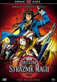 Ostatni strażnik magii (2004) plakat