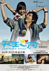 Xin tiang sheng yi dui (2012) plakat