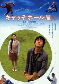 Kyacchi bôru-ya (2006) plakat