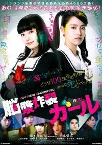 Nōshō Sakuretsu Girl (2015) plakat