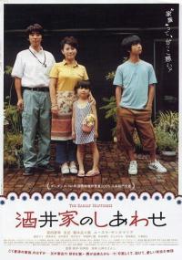Sakai-ke no shiawase (2006) plakat