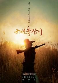 Jo-seon chong-jab-i (2014) plakat