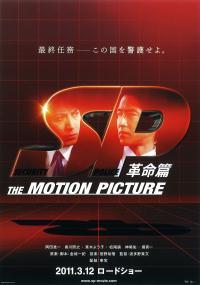 SP: The motion picture kakumei hen (2011) plakat