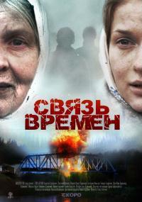 Svyaz Vremen (2010) plakat