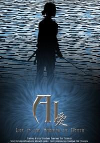 Ai (2008) plakat