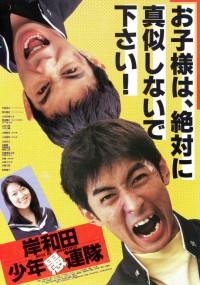 Kishiwada shônen gurentai (1996) plakat