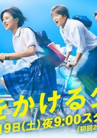 Toki wo Kakeru Shōjo (2016) plakat