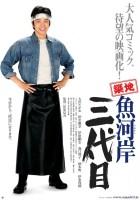 plakat - Tsukiji uogashi sandaime (2008)
