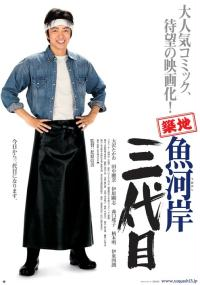 Tsukiji uogashi sandaime (2008) plakat