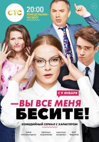 Sterva (2017) plakat