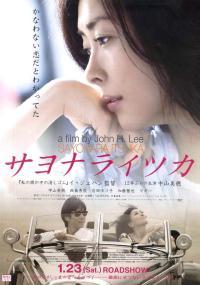Sayonara Itsuka (2010) plakat