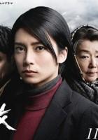 plakat - Koori no Wadachi (2016)