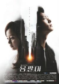 Yong-pal-yi (2015) plakat