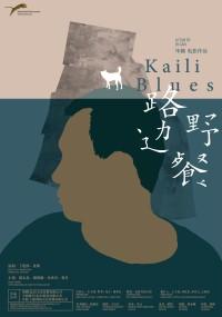 Kaili Blues (2015) plakat