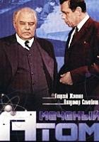 Wykryć szpiega (1972) plakat
