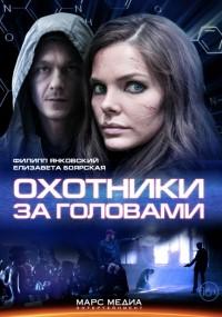 Okhotniki za golovami (2014) plakat
