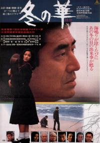 Fuyu no hana (1978) plakat