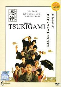 Tsukigami (2007) plakat