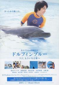Dolphin blue: Fuji, mou ichido sora e (2007) plakat