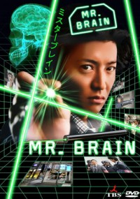 Mr. Brain (2009) plakat