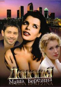 Dorogaya Masha Berezina (2005) plakat