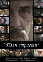 plakat - Plen strasti (2010)