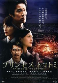 Princess Toyotomi (2011) plakat