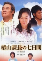 Tsubakiyama kachô no nanoka-kan (2006) plakat