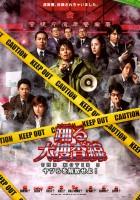 plakat - Odoru daisousasen the movie 3 (2010)
