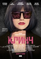plakat - Klinch (2015)