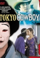 Tokyo Cowboy (1994) plakat