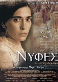 Panny młode (2004) plakat