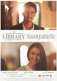 The Library (2013) plakat