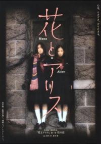Hana to Alice (2004) plakat