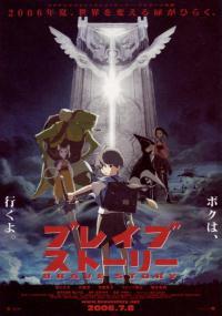 Brave Story (2006) plakat