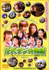 Koinu dan no monogatari (2002) plakat