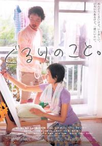 Świat wokół nas (2008) plakat