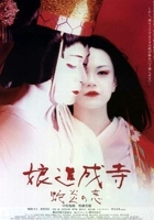 Musume Dojoji - jyaen no koi (2004) plakat