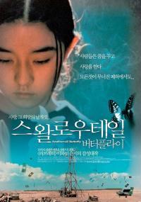 Swallowtail (1996) plakat