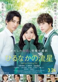Hirunaka no Ryūsei (2017) plakat